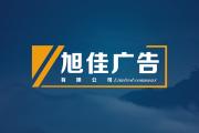 成都旭佳广告公司LOGO展示