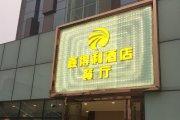 嘉得利酒店餐厅 平面发光字