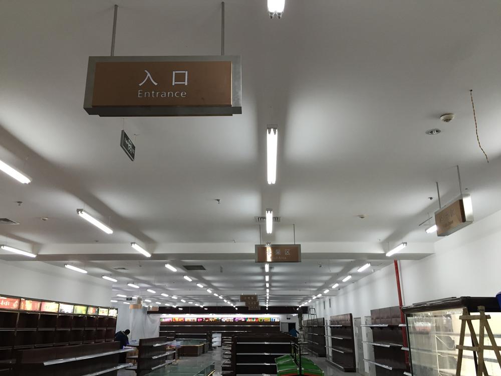 东站超市导视