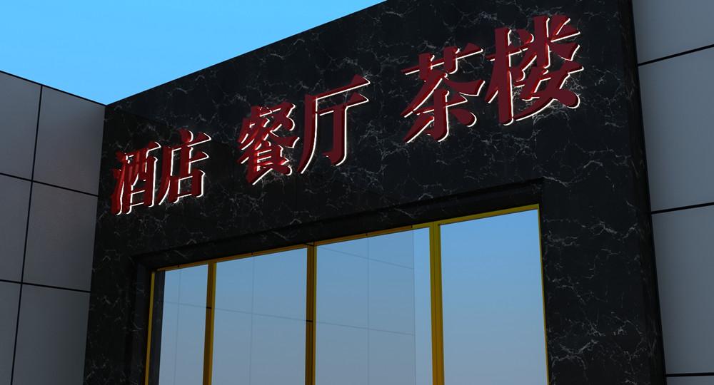 火车东站背发光字效果图 (2)