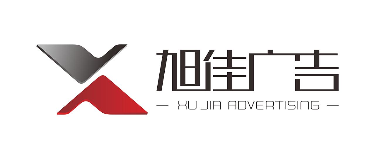 旭佳广告 logo