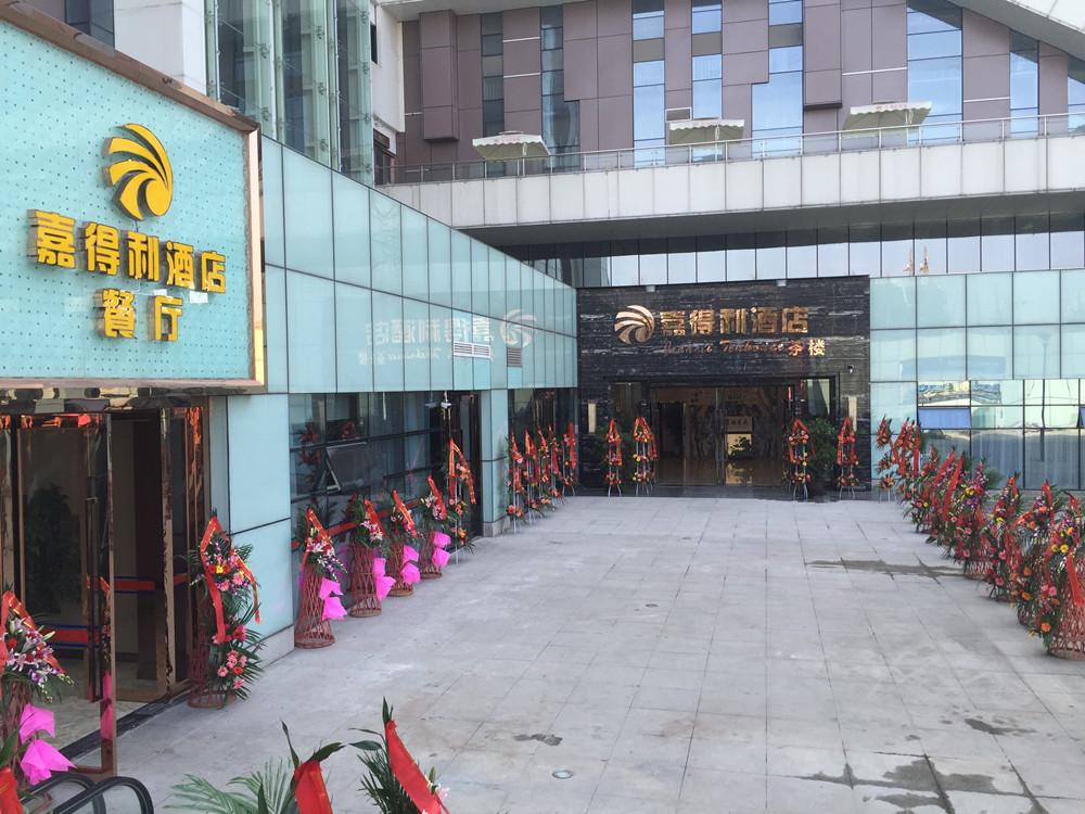 嘉得利酒店开业活动策划1