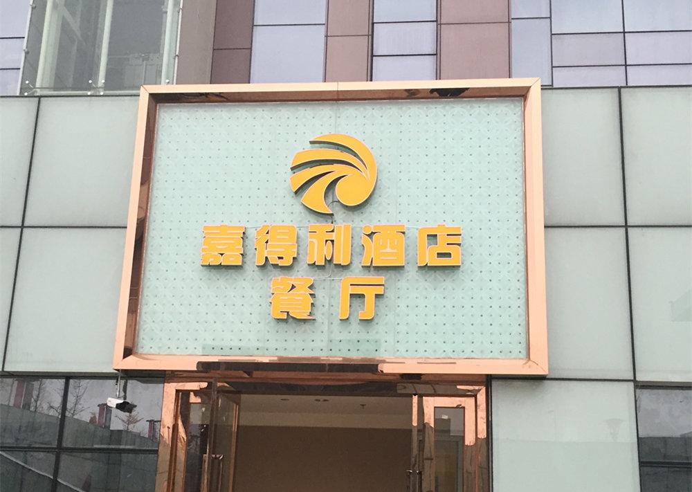 永川户外平面发光字