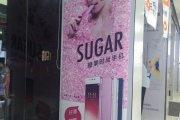 SUGAR糖果时尚手机广告,成都户内广告公司