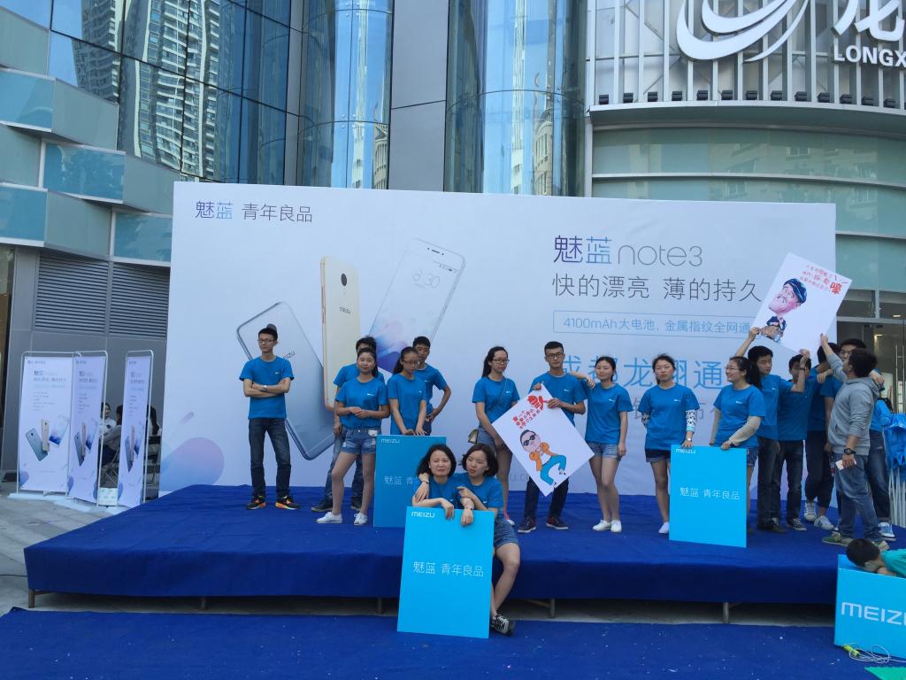 成都活动策划,魅蓝手机note3在赛格广场首发