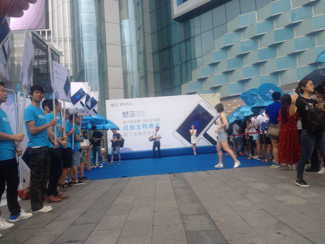 成都活动策划公司,魅蓝3S在成都龙翔通讯发布 02