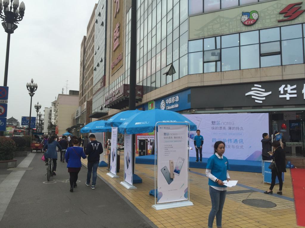 成都活动策划,华伟通讯魅蓝note3首发