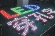 LED穿孔发光字的优点