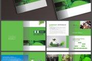 成都企业绿色环保宣传画册