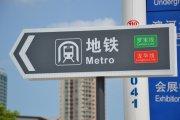 地铁车站导向标识系统设计色彩与色调