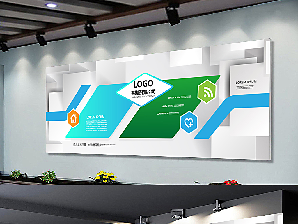 公司前台企业文化LOGO形象墙设计