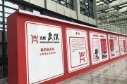 """成都""""成华榜样""""颁奖典礼户外文化展示墙效果"""