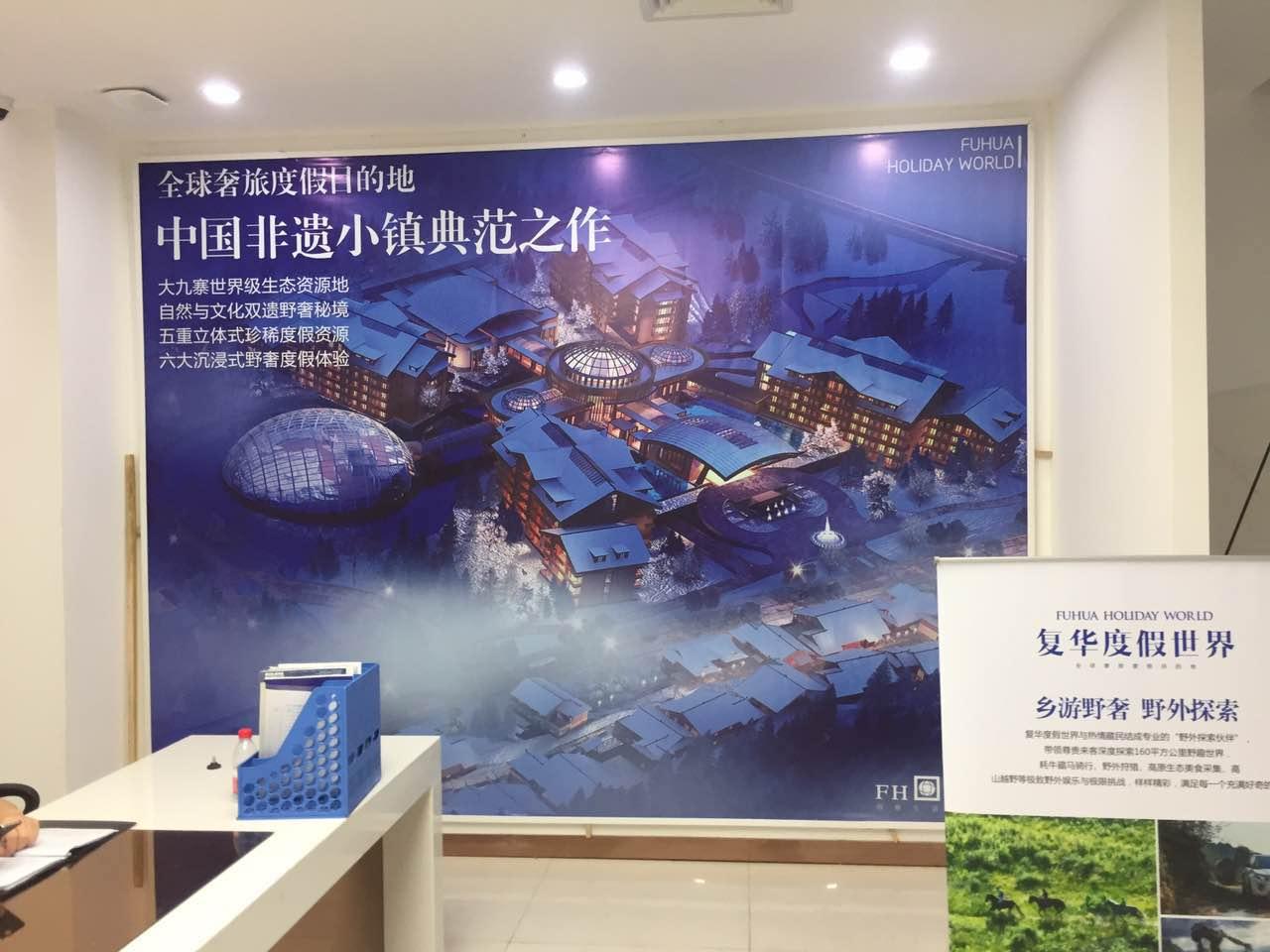 复华文旅成都分公司企业文化墙设计制作