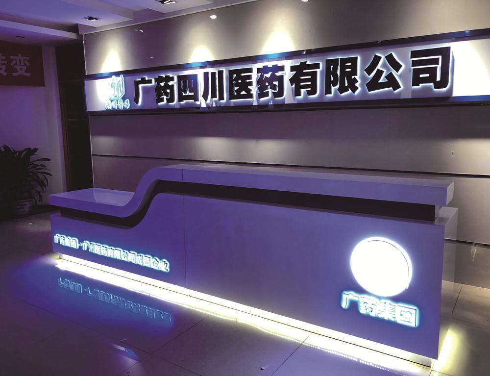 广药四川医药有限公司形象墙