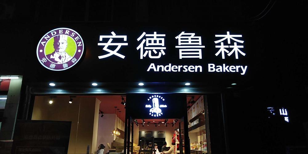 成都安德鲁森店招广告发光字