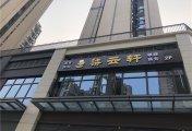 成都室外店铺广告招牌字制作案例,柒云轩茶楼