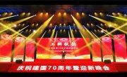 成都活动舞台设计,工科秋韵庆祝建国70年