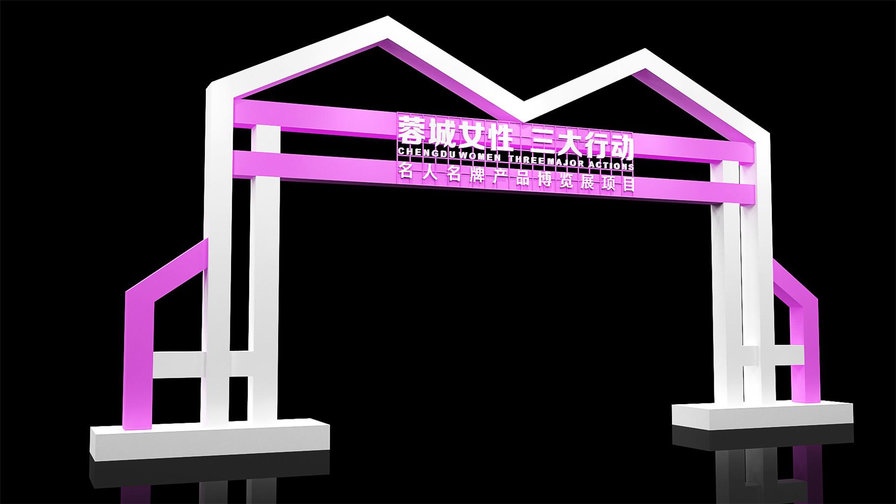 粉色展位效果图 (1)