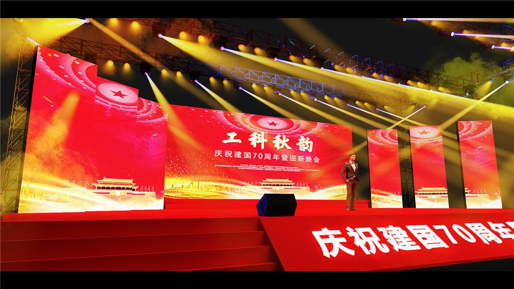 成都活动舞台设计,工科秋韵庆祝建国70年 (2)