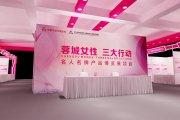 蓉城女性双创节简易展位广告设计效果图