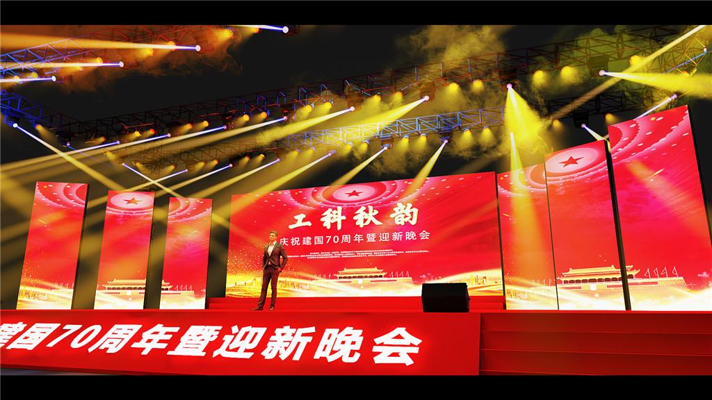 成都活动舞台设计,工科秋韵庆祝建国70年 (3)