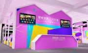 蓉城女性双创节广告设计,粉色展位效果图