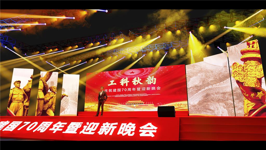 成都活动舞台设计,工科秋韵庆祝建国70年 (5)