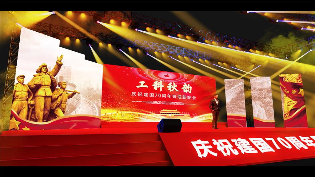 成都活动舞台设计,工科秋韵庆祝建国70年 (7)